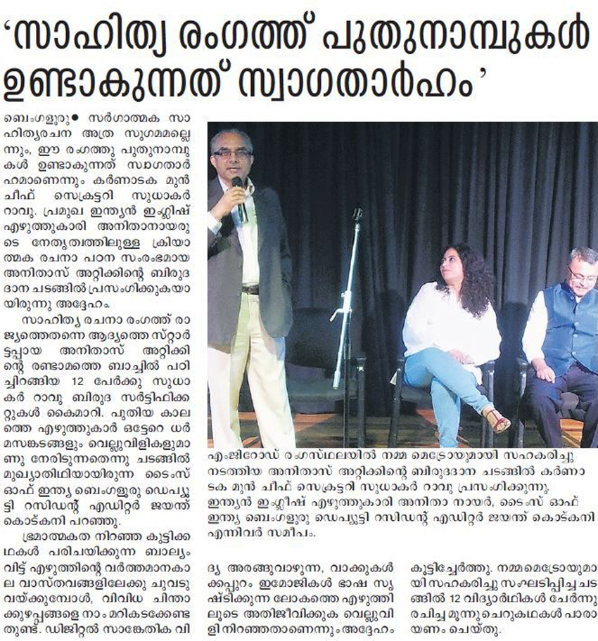 Anitas-Attic-Season-2-Graduation-2015-Malayala-Manorama-Bengaluru-Edition